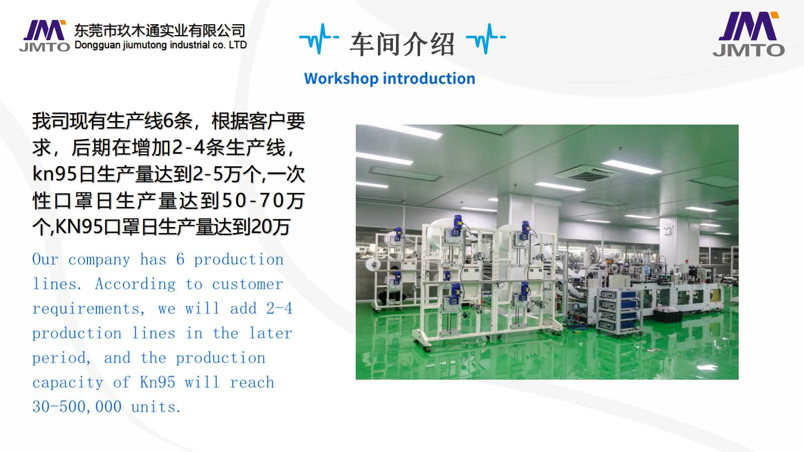 Dongguan Jiumutong Industrial Co., LTD. Maskeninformation Kurier